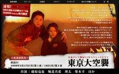 ドラマには堀北真希や藤原竜也のほか、瑛太、柴本幸などの若手実力派俳優が出演。