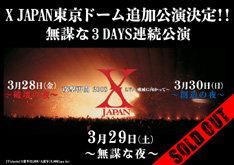 3公演とも即ソールドアウトとなったこの復活ライブ。視聴料金は予約販売価格が3150円、当日販売価格が3650円。