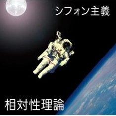 リマスター復刻盤「シフォン主義」(写真)は5月8日リリース。