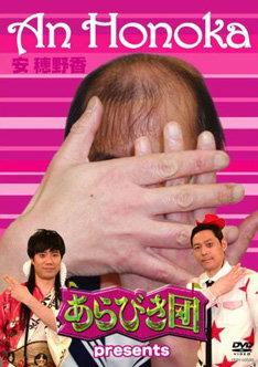 写真は5月28日に発売された安穂野香初の映像集「あらびき団 presents 安 穂野香」。