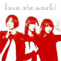 「love the world」初回限定盤ジャケット。