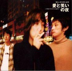 サニーデイは1995年メジャーデビュー。以降8枚のアルバムをリリースし、2000年12月に解散。これが約8年ぶりの再結成となる。(写真は1997年発売の3rdアルバム「愛と笑いの夜」)