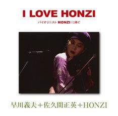 写真は2008年9月にリリースされた、バイオリニストHONZIの追悼盤「I LOVE HONZI バイオリニストHONZIに捧ぐ」ジャケット。