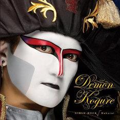 魔暦D.C.10年(2008年)は閣下の愛する相撲界に激震が走った。来年は健全な国技・相撲としての人気巻き返しに期待したい(写真はカバーアルバム第2弾「GIRLS' ROCK √Hakurai」ジャケット)。