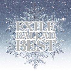 過去2作のベストアルバム同様に、今回も大ヒットが予想される「EXILE BALLAD BEST」。この冬をドラマチックに演出する1枚になりそうだ。