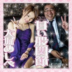 大堀恵と野呂佳代はSDN48と並行して、今後もチームKとしても活動を続ける(写真は大堀めしべ名義でリリースされた大堀恵のソロシングル「甘い股関節」ジャケット)。