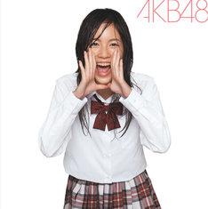 通常盤メインジャケットを飾るのはSKE48の松井珠里菜。コンプリートを目指すファンを応援するかのような表情がたまらない。