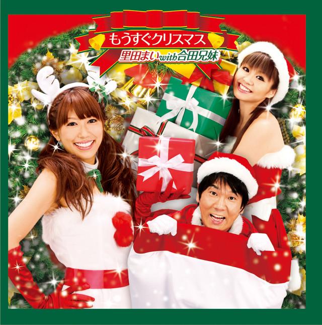 クリスマスに向けて否応なく気分が高まる「もうすぐクリスマス」ジャケット。