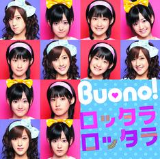 写真は「ロッタラ ロッタラ」初回限定盤ジャケット。12月3日には同曲のシングルVもリリースされる。