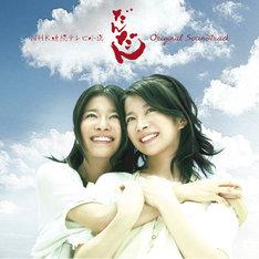 ドラマ「だんだん」では毎週、沢田研二やZARD、スピッツなどの曲名をサブタイトルに起用(写真は「だんだん」サウンドトラック盤のジャケット)。