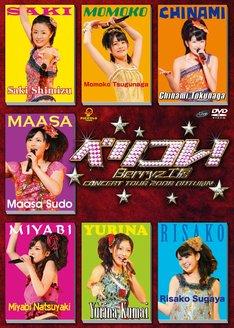 ベストアルバムを引っさげ、来年2月28日からは春の全国ツアーもスタート(写真はDVD「Berryz工房コンサートツアー2008秋~ベリコレ!~」ジャケット)。