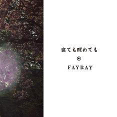 FAYRAYのオフィシャルサイトでは収録曲の中から6曲の試聴を実施中。