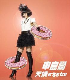 中島愛のオリジナルシングル「天使になりたい」は1月27日付けのオリコンデイリーチャート12位。まめぐは自身のブログ「まめぐめも」最新記事で、収録曲についての思いの丈を「語りまくりんぐ」している。