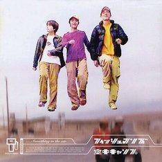 写真は1996年に発売されたアルバム「空中キャンプ」。