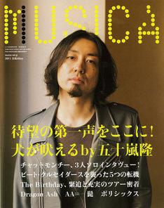 写真は今年2月に発売された音楽雑誌「MUSICA」表紙。インタビュー中で五十嵐は、新作レコーディングについて語っていた。