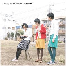 ニーネ「小さめシャツの女の子 公園でIT革命」ジャケット。左からIT革命中の定行(Dr)、大塚(Vo,G)、平野(B)。