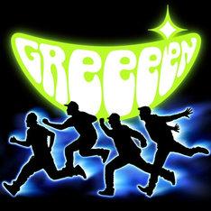 なお、GReeeeNのメンバー4人は式典には参加しないので、ファンはご注意を。