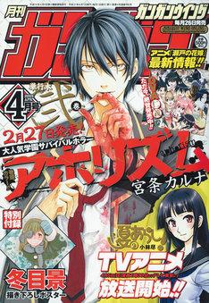 今号では「夏のあらし!」アニメ化の速報も掲載されている。