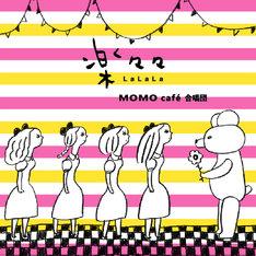 ミニアルバム「楽々々」がリリースされる4月1日には、料理本「MOMO cafe お料理 book」も発売される。