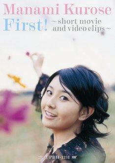 YouTubeユニバーサルミュージックチャンネルでは、「Love is...Shine at 台湾」の予告編を公開中(写真はDVD「First! ~short movie and video clips~」ジャケット)。
