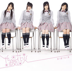 写真はシングル「やる気花火」初回限定盤Aジャケット。