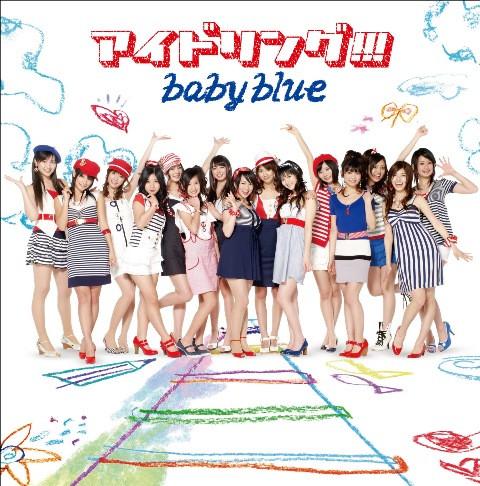 シングル「baby blue」通常盤ジャケット