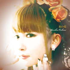 写真は落合祐里香名義のラストシングルとなった「氷の花」ジャケット。