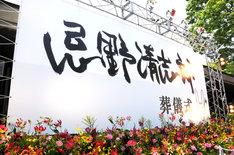忌野清志郎のソロ名義の楽曲と、RCサクセションの楽曲が同じアルバムに収録されるのは今回が初とのこと(写真は5月9日「青山ロックン・ロール・ショー」の会場風景)。