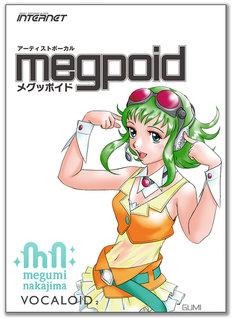 「VOCALOID2 Megpoid(メグッポイド)」パッケージ画像。これがあればランカの「キラッ☆」も再現し放題だ。
