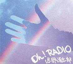 6月17日には生前最後にレコーディングした遺作「Oh! RADIO」がシングルリリースされた。