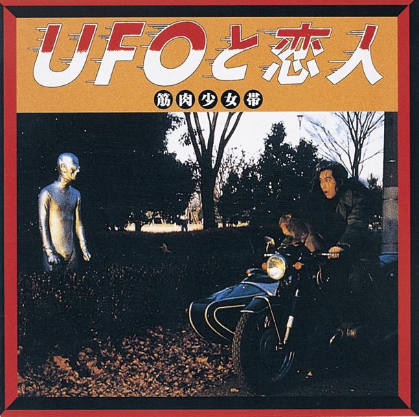「UFOと恋人」(1993年4月25日発表)ジャケット