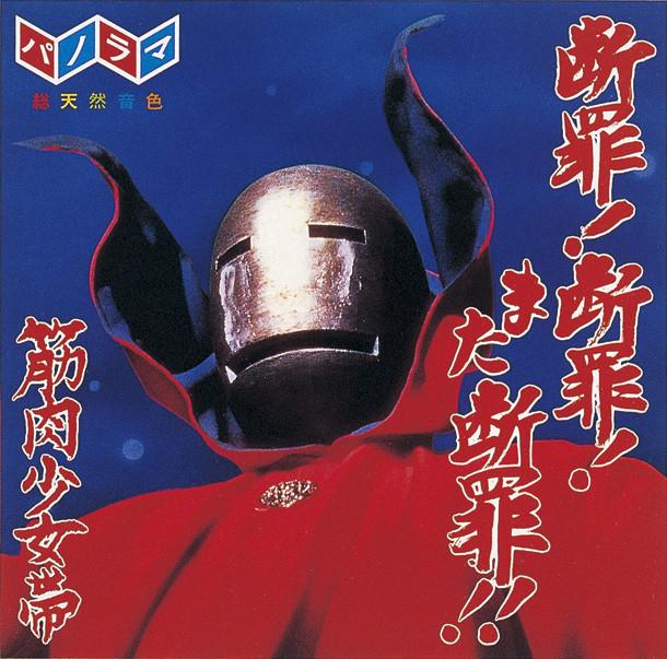 「断罪!断罪!また断罪!!」(1991年7月21日発表)ジャケット