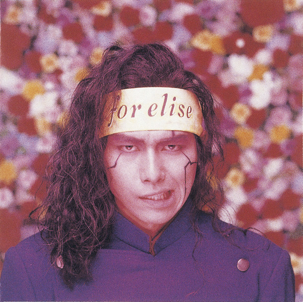 「エリーゼのために」(オリジナル:1992年5月21日発表)ジャケット