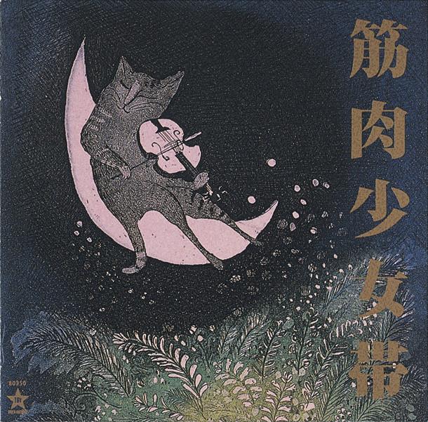 「猫のテブクロ」(1989年7月5日発表)ジャケット