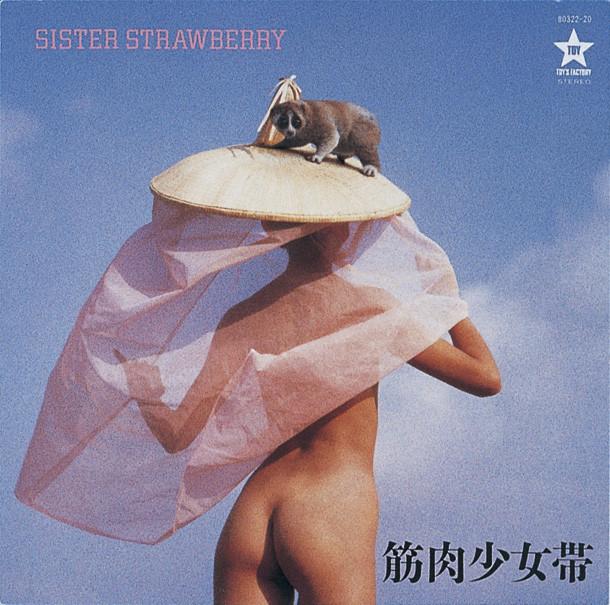 「SISTER STRAWBERRY」(1988年12月21日発表)ジャケット