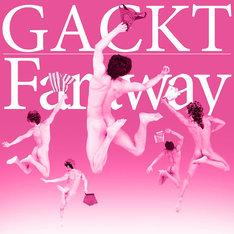写真は4週連続シングルリリース第2弾の「Faraway」Dears限定盤ジャケット。ここで振り回しているパンツもGACKT自身のお気に入りなのか、気になるところだ。