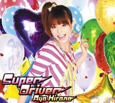 7月22日リリース予定の平野綾のシングル「Super Driver」ジャケット写真。放送中のアニメ「涼宮ハルヒの憂鬱」新オープニングテーマに起用されている。