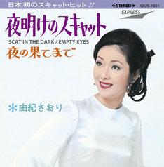 初のCDシングル化となる本作では、ジャケット写真も当時のドーナツ盤ジャケットをそのまま再現したものが使用される。