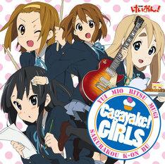アニメ「けいおん!!」はTBSにて4月6日(火)25:25より、MBSにて4月10日(土)26:28より放送開始(写真はアニメ第1期「けいおん!」のオープニングテーマとなったシングル「Cagayake! GIRLS」初回限定盤ジャケット)。