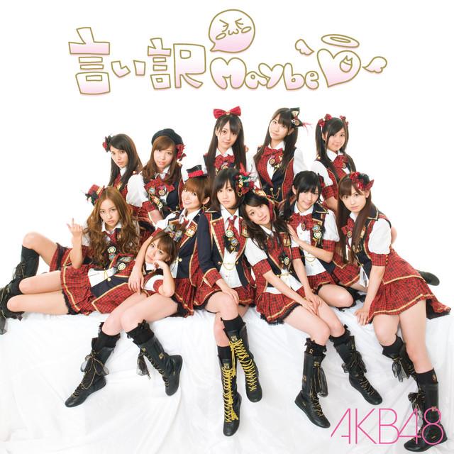 8月26日には、松井珠理奈が選抜メンバーとして参加するAKB48のニューシングル「言い訳Maybe」もリリース(写真は通常盤ジャケット)。