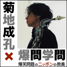 菊地成孔は今週末より1年半ぶりとなるDUB SEXTETのツアーを実施。福岡ROOMS、大阪・心斎橋CLUB QUATTRO、名古屋CLUB QUATTRO、東京・代官山UNITの4会場でライブが行われる。