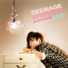 福岡の中学在学中に15歳でデビューした南波志帆。高校入学にあわせて東京に移住したとのことで、今後は幅広い活躍が期待できそうだ(写真はリミックスアルバム「ティーンエイジ シンフォニー」ジャケット)。