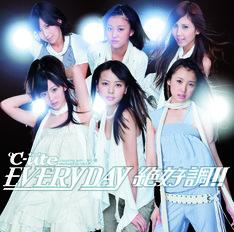 ベストアルバム「℃-uteなんです!全シングル集めちゃいましたっ!(1)」にはデビュー曲「まっさらブルージーンズ」から最新作「EVERYDAY 絶好調!!」(写真)まで、全シングル14曲が収録される。