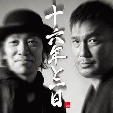 写真は今年4月に発売されたアルバム「十六年と一日」のジャケット。左が津久井で、右が昨年新加入した岡崎公聡。