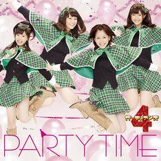 シングル「PARTY TIME / わたしのたまご」初回盤ジャケット。メンバーの衣装は赤、青に続いて緑色を採用。