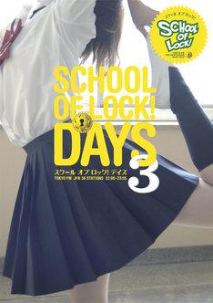 写真は「SCHOOL OF LOCK! DAYS3」の表紙。