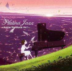 吉田健一がアートワークを手がけた「プラチナ・ジャズ -アニメ・スタンダード Vol.1-」ジャケット写真。
