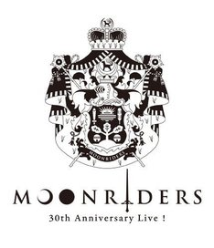 「moonriders 30th Anniversary Live !」のパッケージ写真。