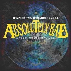 「DJ BOBO JAMES a.k.a D.L.presents ABSOLUTELY BAD ~日本語ラップ黄金期セレクション外伝~」のジャケット写真。