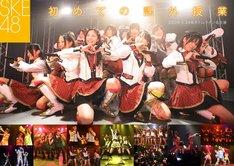 写真はライブDVD「初めての課外授業 ~2009.5.24 名古屋ボトムライン~」ジャケット。なお、SKE48は12月25日にZepp Nagoyaで劇場外ライブ第3弾「名古屋一揆」を開催する。